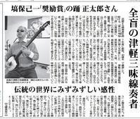 毎日新聞社 - 津軽三味線演奏家 踊正太郎オフィシャルブログ