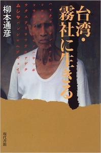 柳本通彦著「台湾・霧社に生きる」byマサコ - 海峡web版