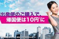 香港エクスプレス航空、往復予約で往路が10円日本線は全路線対象16日まで - ルーシュの花仕事