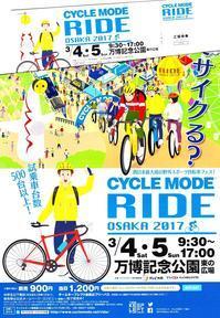 サイクルモード20173月4・5日大阪万博記念公園ロードバイクPROKU -   ロードバイクPROKU