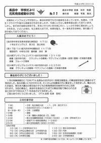 「長田中学校だより」 №11 - 金沢市戸板公民館ブログ