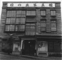 80年代夕張118・日の出写真館 - 萩原義弘のすかぶら写真日記