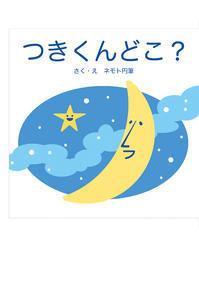 Picture Book - Yenpitsu Nemoto  portfolio    ネモト円筆作品集