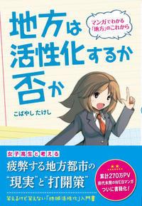 女子高生と考える『地方のこれから』 - 田島けんどう official blog