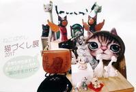 【展覧会情報】ねこばやし 猫づくし展2017@Gallery MIWA - KOSA日記