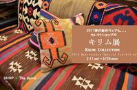 """""""好評開催中のキリム展!Spiral's Kilim Collection...2/15wed"""" - SHOP ◆ The Spiralという館~カフェとインポート雑貨のある次世代型セレクトショップ~"""