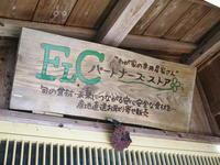 株式会社旬援隊の本社社屋に「FLCパートナーズストア」の素敵な看板が掲げられました! - FLCパートナーズストア