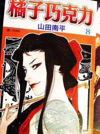 海外版コミックス 2 - 山田南平Blog