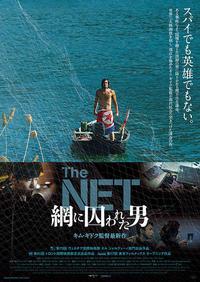 「The NET 網に囚われた男」 - ここなつ映画レビュー