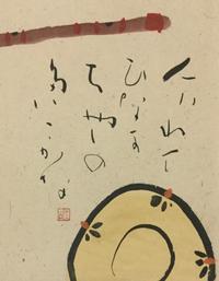 雛が囃子の太鼓かな     「人」 - 筆文字・商業書道・今日の一文字・書画作品<札幌描き屋工山>