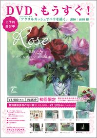 第2弾 講座DVD ご予約受付開始! - 大阪の絵画教室 アトリエTODAY