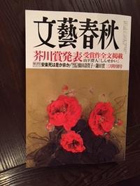 156回芥川賞「しんせかい」山下澄人 - votanoria