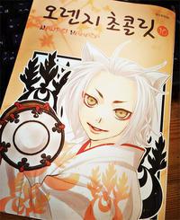 海外版コミックス 4 - 山田南平Blog