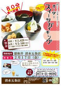 オーダースイーツバイキング! - はんなりかふぇ・京の飴工房 「憩和井(iwai)  八坂店」Cafe iwai Yasaka and Kyoto_Candy Shop