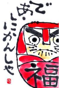 ありがとうの絵手紙28-達磨煎餅♪♪ - NONKOの絵手紙便り