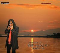 ■ FM岡山DJ牛嶋さんの「フレモニ」今日もオカリナOAでした! - infix 公式ブログ『長友仍世のThank you-Audience!』
