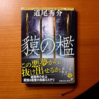 小説備忘録 - ハヤカワ日記