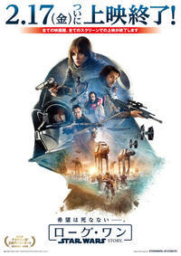 STAR WARS STORY ROGUE ONE - Never ending journey