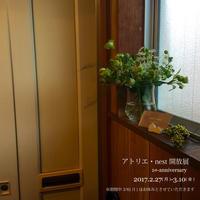 アトリエ・nest 開放展1st-anniversary - Chieka original accessory