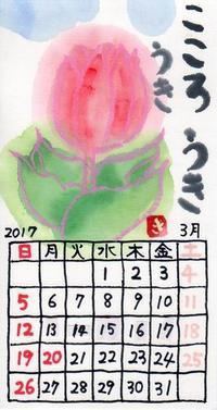 青葉2017年3月「チューリップ」 - ムッチャンの絵手紙日記