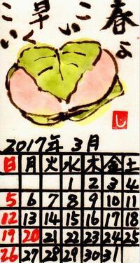 ほほえみ2017年3月「道明寺」 - ムッチャンの絵手紙日記