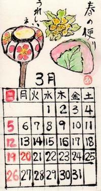 たんぽぽ2017年3月「春いろいろ」 - ムッチャンの絵手紙日記