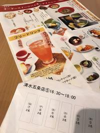 清水五条店オーダースイーツバイキング! - はんなりかふぇ・京の飴工房 「憩和井(iwai)  八坂店」Cafe iwai Yasaka and Kyoto_Candy Shop
