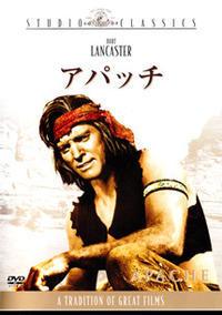 「アパッチ」Apache  (1954) - なかざわひでゆき の毎日が映画三昧