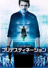 """c422 """" Predestination """" Netflix2017年2月18日 - 侘び寂び"""
