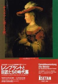 レンブラントと巨匠たちの時代展 - AMFC : Art Museum Flyer Collection
