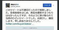 朝日新聞および神田大介のバカ丸出し - 井上靜 網誌