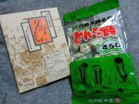 川崎区・川崎大師周辺の旅 ~みやげ話~ - 神奈川徒歩々旅