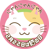 2月22日は「猫の日」 - kami-kitaのPOPなBLOG