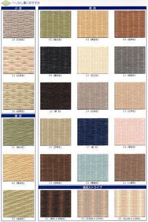 44%OFF琉球畳ダイケン和紙畳~期間限定工場直販 - 激安畳店e-tatamiyaさんの活動日記