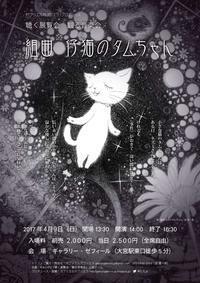 《聴く展覧会・観る音楽会・組曲『仔猫のタムちゃん』演奏会》お知らせと皆様への御挨拶〈お手紙〉 -  Poe et Yayo