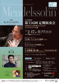 リュウ・シャオチャ指揮/九響定期 メンデルスゾーンとブルッフ - klavierの音楽探究