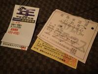 160429-0509 秋田遠征 - river trekker