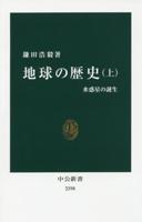 [自然科学]鎌田 浩毅:「地球の歴史(上) - 水惑星の誕生」 - 新・日々の雑感