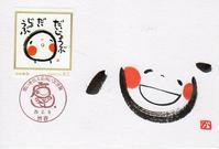 渋谷郵便局「思いを伝える笑い文字展」 - ムッチャンの絵手紙日記