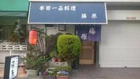 季節一品料理藤原@二宮 - スカパラ@神戸 美味しい関西 メチャエエで!!