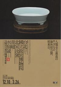 汝窯青磁 水仙盆於:大阪市立東洋陶磁美術館 - 真美弥の引き出し