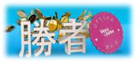 続!ベラジョンカジノからのビギナーズラック(海外では!) - 満足度120%!絶対に楽しめるスマホ対応型オンラインカジノはベラジョンで決まり!