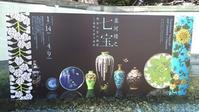 並河靖之七宝 - 歴史と、自然と、芸術と