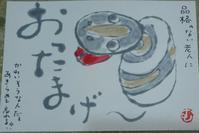 ヘビ  「おったまげ~~」 - ムッチャンの絵手紙日記