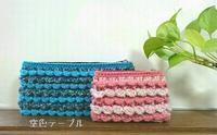 玉フリルポーチ/透かしショール@お客様作品 - 空色テーブル  編み物レッスン
