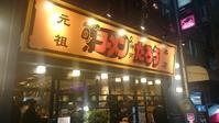 ラーメンたろう@三宮 - スカパラ@神戸 美味しい関西 メチャエエで!!