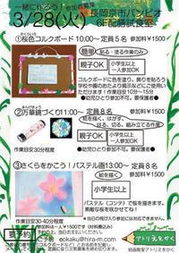 3月28日(火)ワークショップ・・予約・・ - 絵画教室アトリえをかく