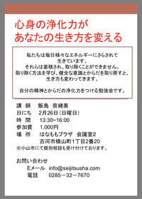 三和の会 〜みわのかい〜 - 奇跡の日々 ~誠実社~