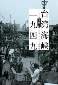 龍 應台著「台湾海峡1949」その1 byマサコ - 海峡web版