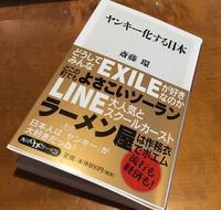 斎藤環『ヤンキー化する日本』(角川oneテーマ212014) - 本日の中・東欧